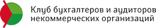 Ассоциация Клуб бухгалтеров и аудиторов НКО